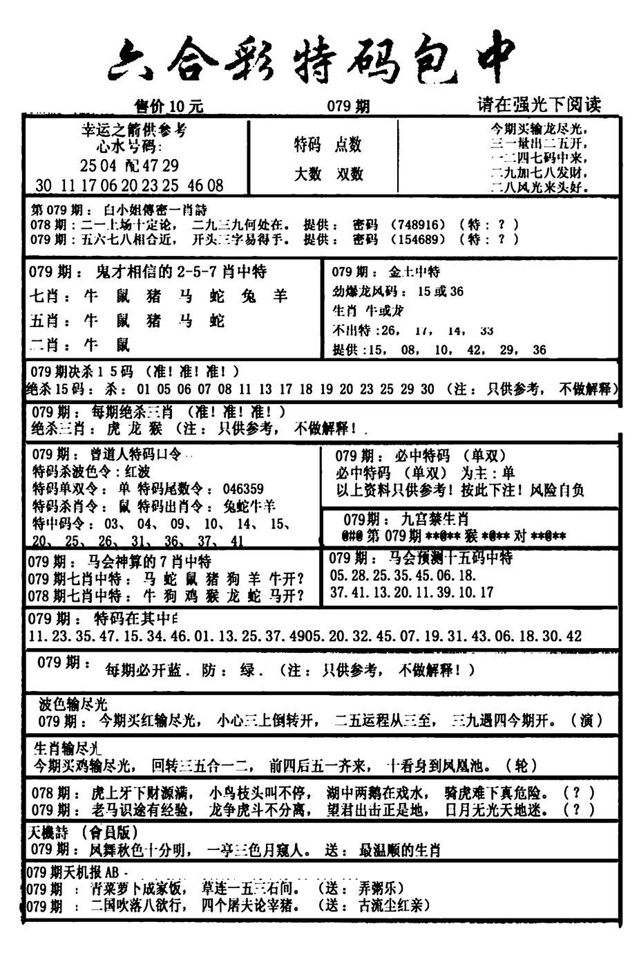 079期六合彩特码包中(黑白)