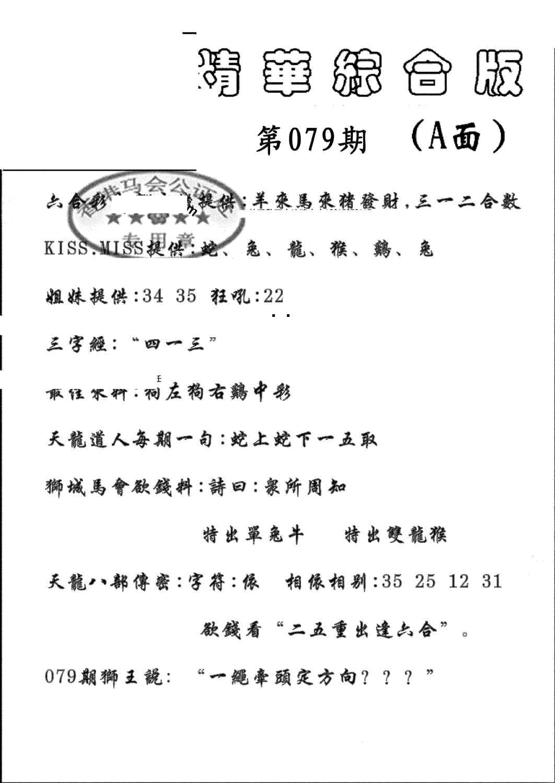 079期精华综合A(黑白)