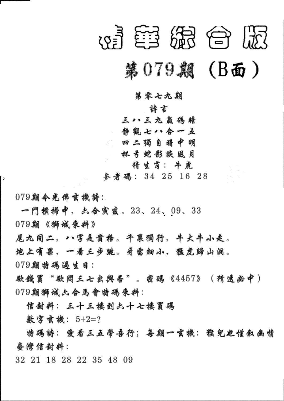 079期精华综合B(黑白)