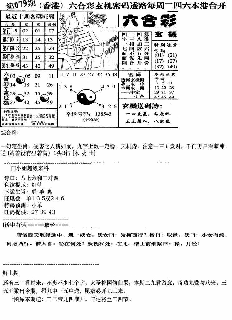 079期钻石玄机B(黑白)