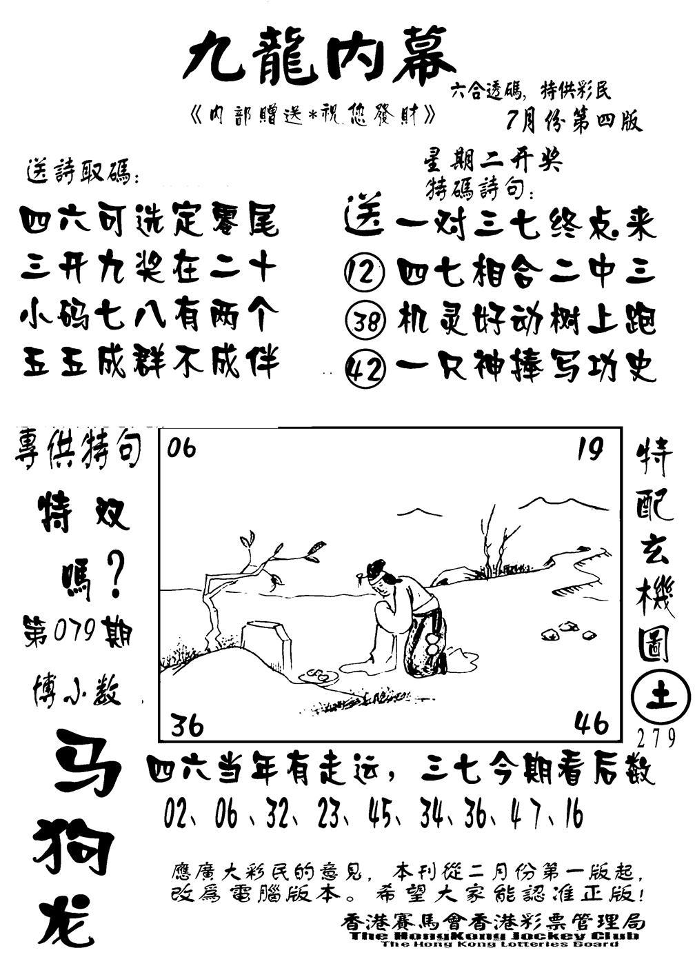 079期香港九龙传真-2(黑白)