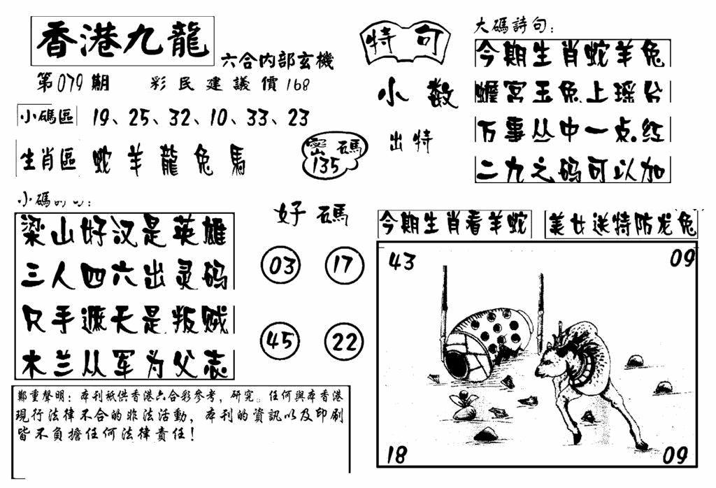 079期香港九龙传真-4(黑白)
