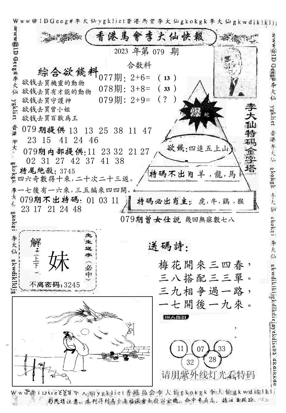 079期另版李大仙快报(黑白)