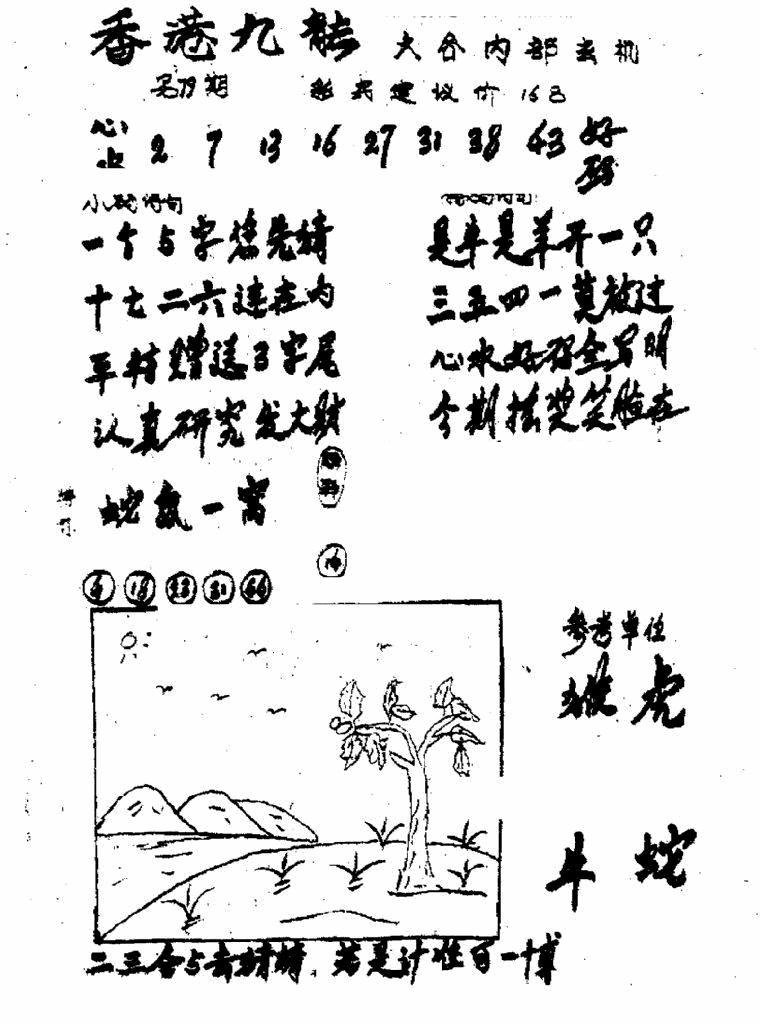 079期香港九龙传真1(手写版)(黑白)