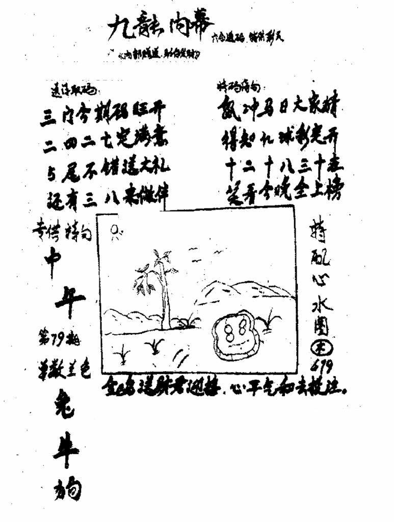 079期香港九龙传真3(手写版)(黑白)