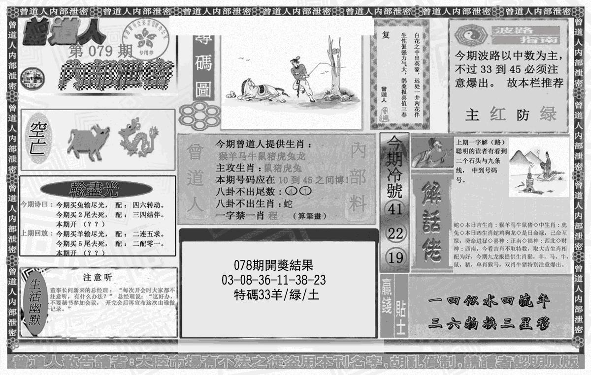 079期曾道人内幕泄密(黑白)