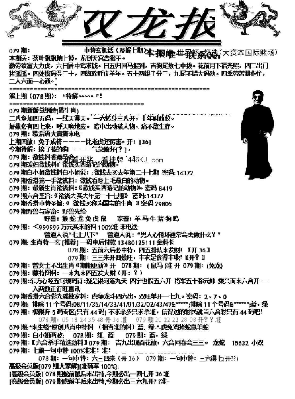 079期双龙报A(黑白)