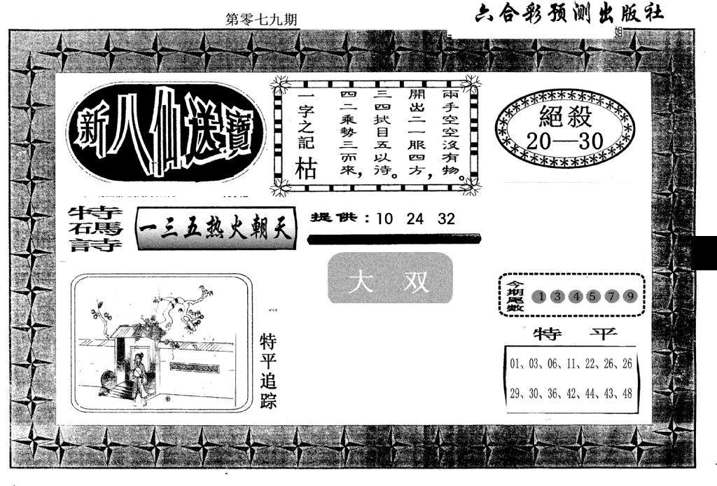 079期新八仙(黑白)