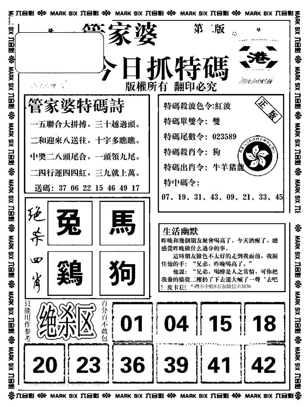 079期管家婆抓特码B(正版)(黑白)