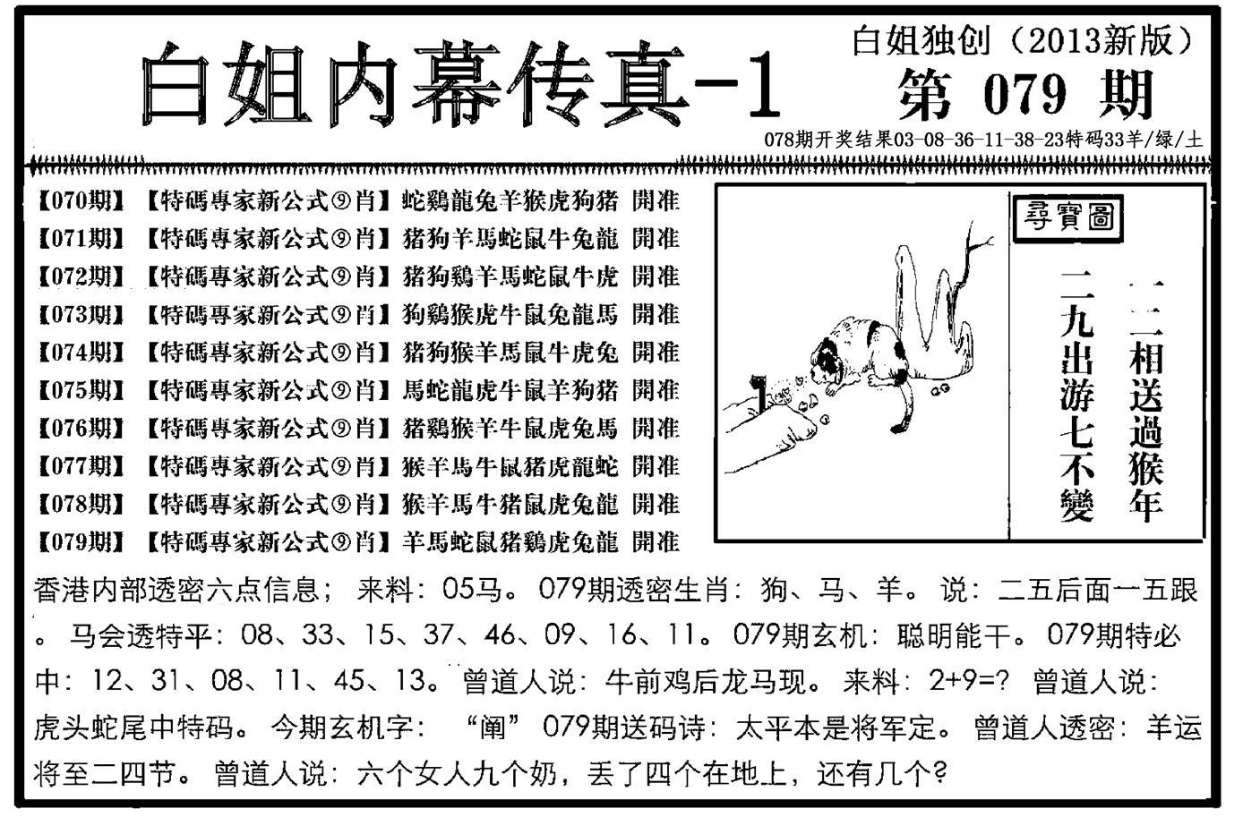 079期白姐内幕传真-1(黑白)