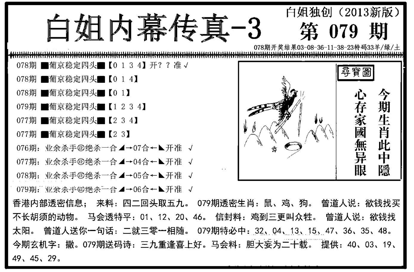 079期白姐内幕传真-3(黑白)