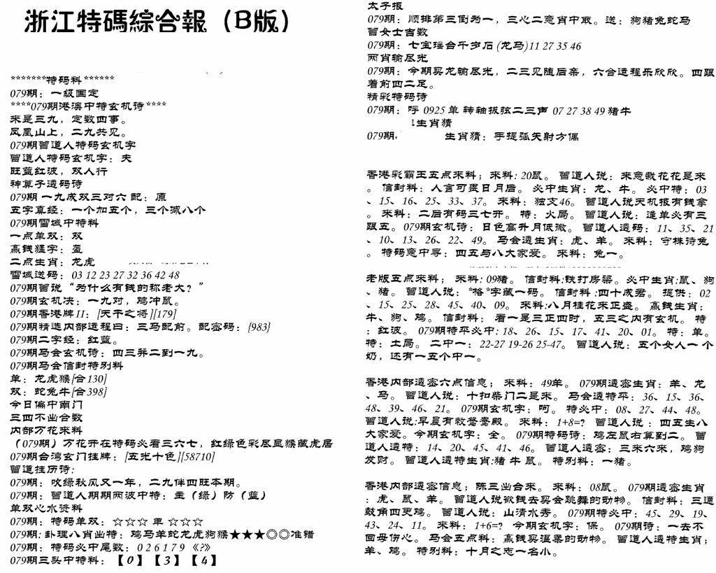 079期浙江特码综合报B(黑白)