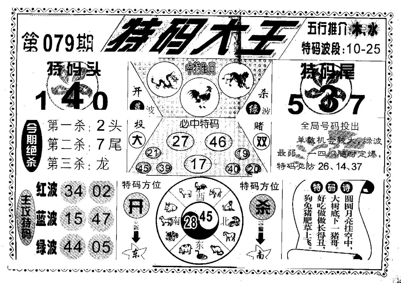 079期特码大王(黑白)