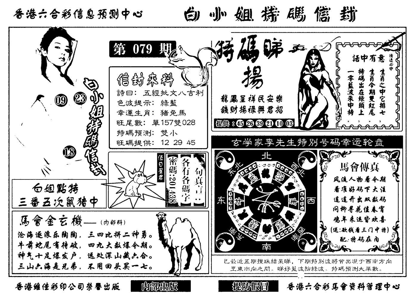 079期白小姐特码信封(新)(黑白)