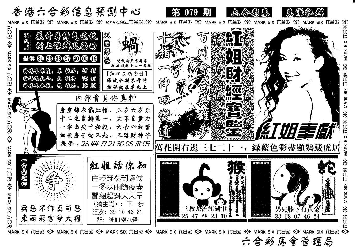 079期诸葛财经宝鉴(新)(黑白)