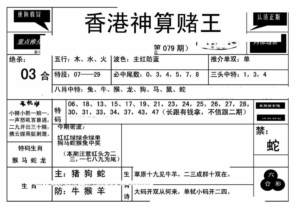 079期香港神算赌王(新)(黑白)