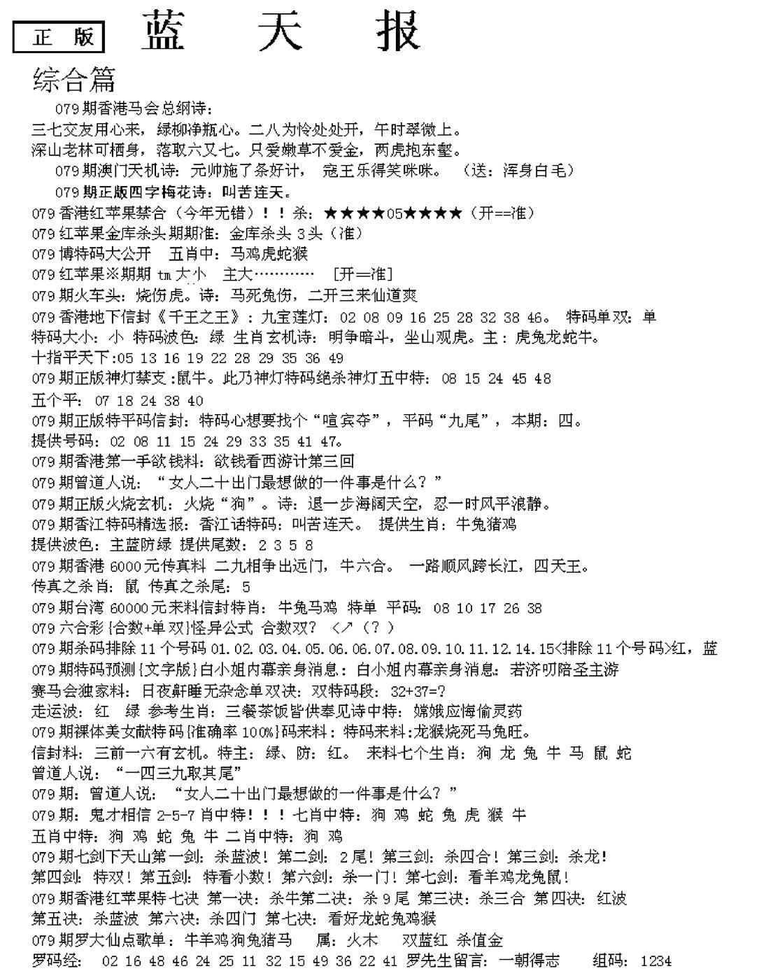 079期蓝天报A(黑白)