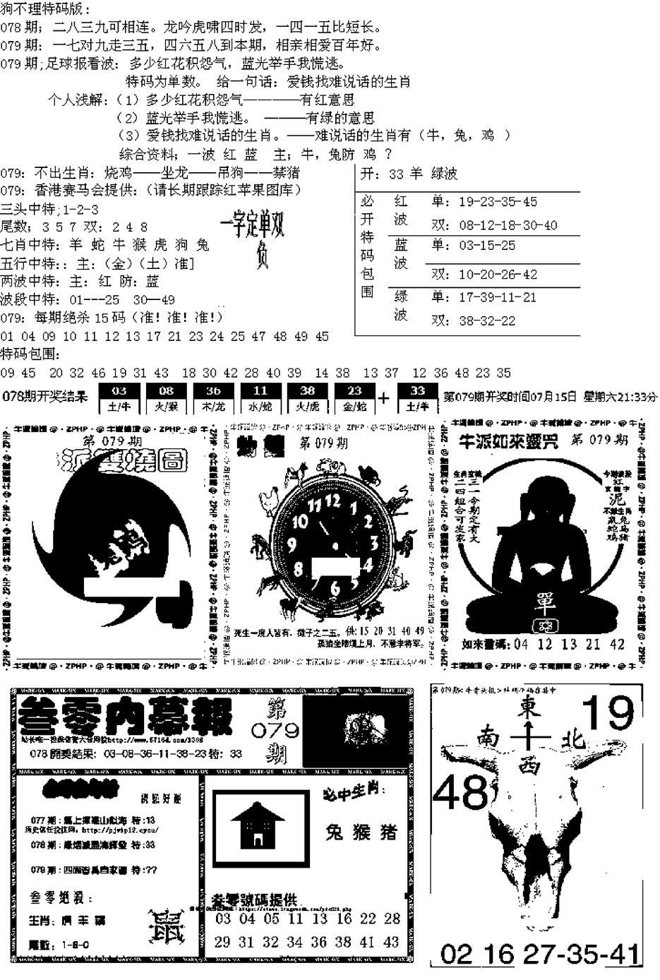 079期五鬼正宗久合儋料B(黑白)