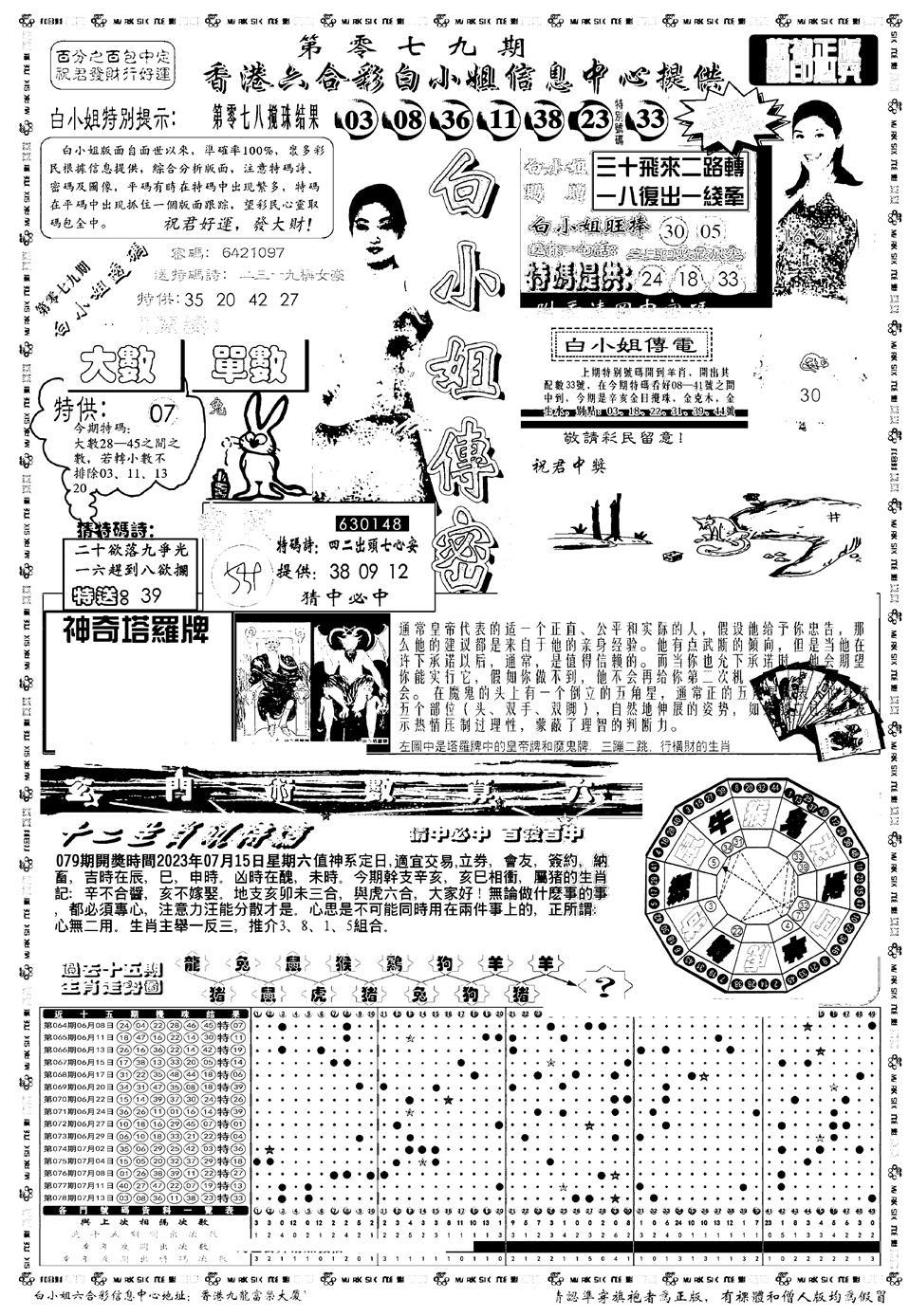 079期新版白小姐祺袍A(黑白)