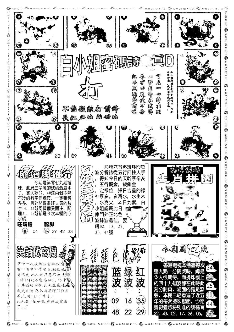 079期新版白小姐祺袍B(黑白)
