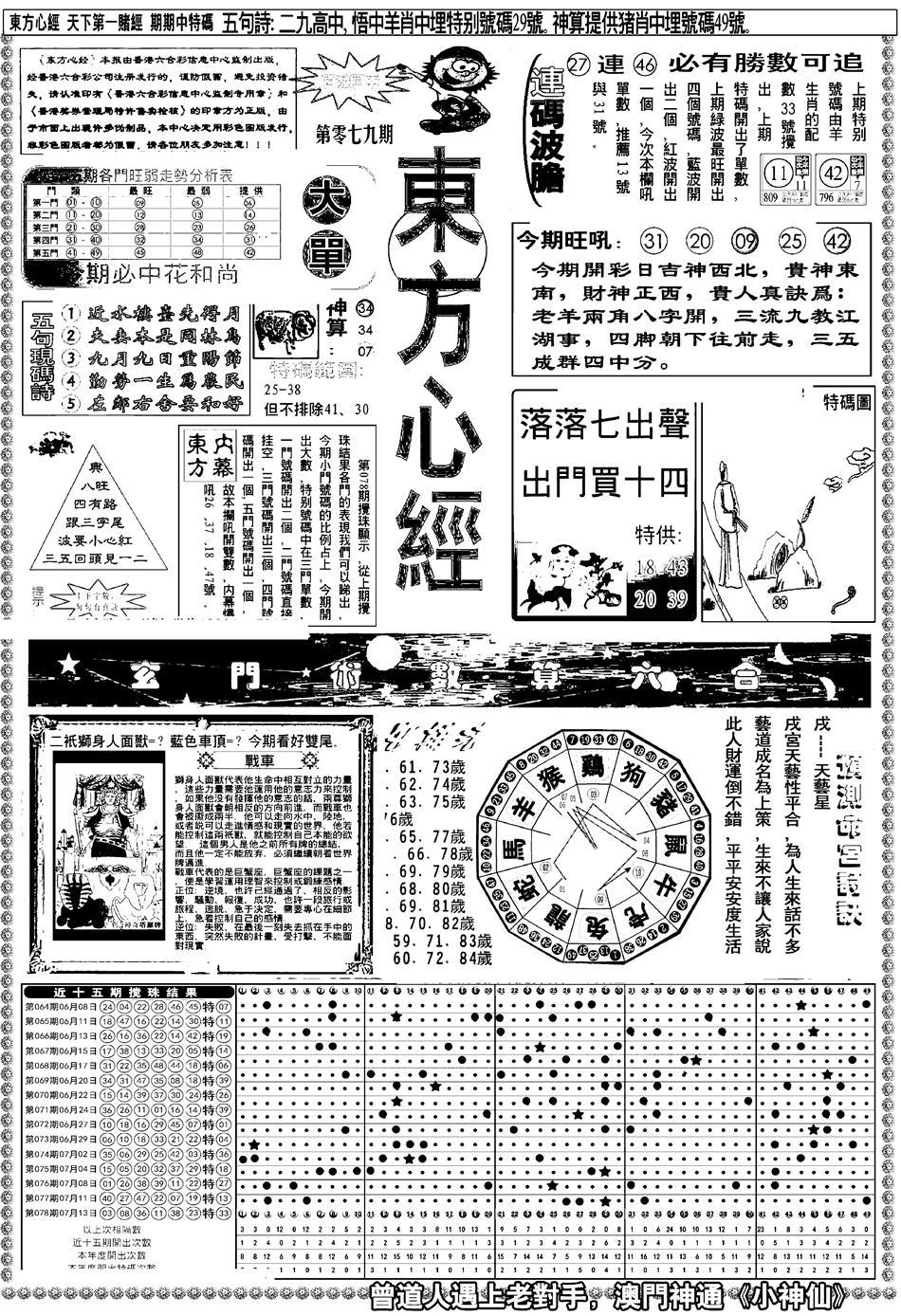 079期新版东方心经A(黑白)
