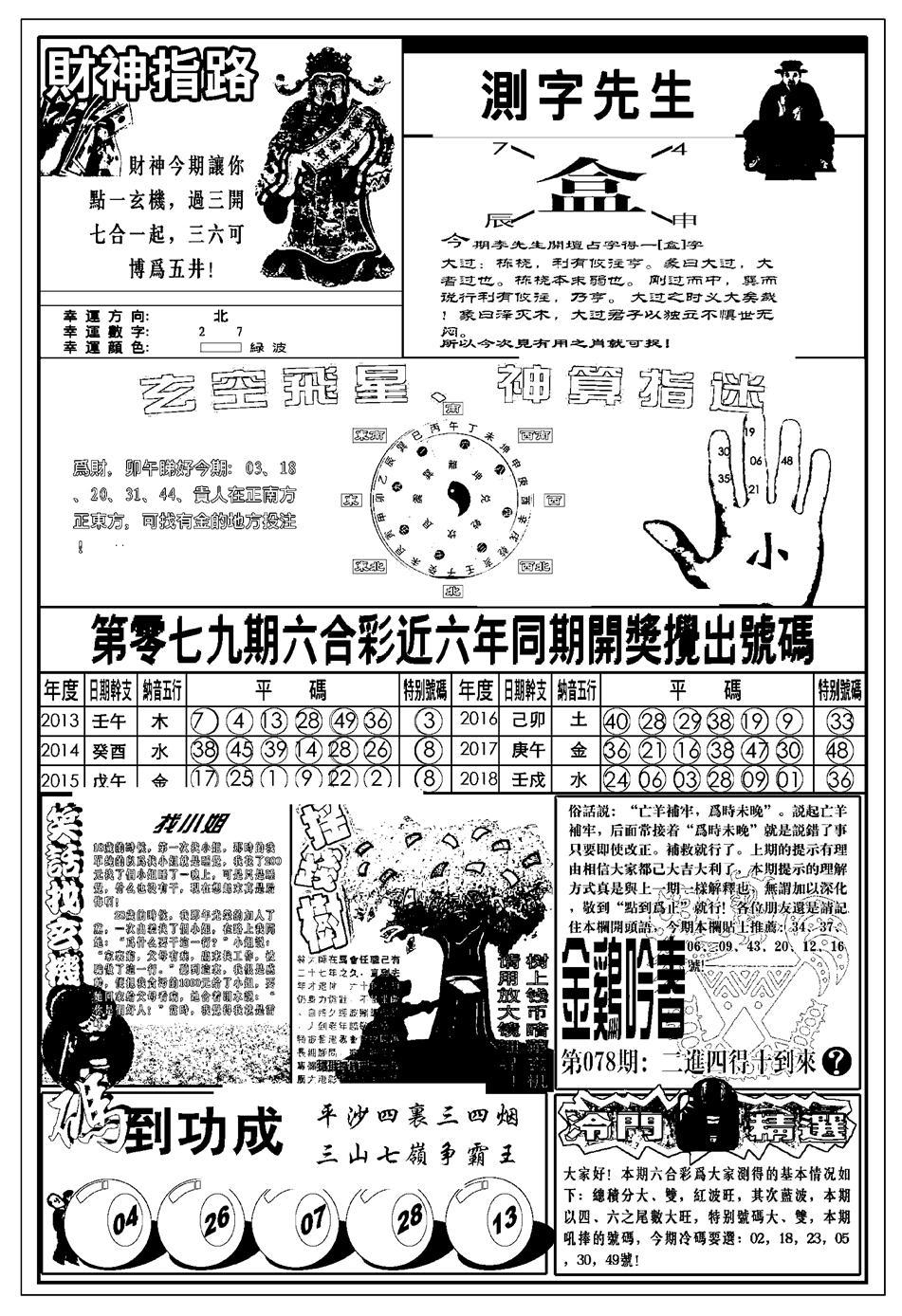 079期新版中版四柱预测B(黑白)
