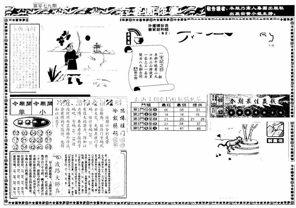 079期新版六合圆你梦A(黑白)