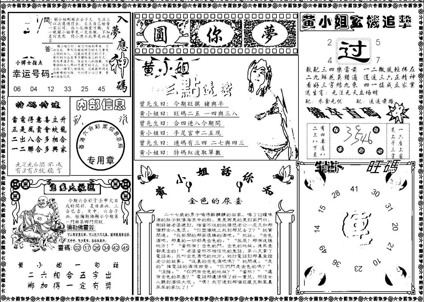 079期新版六合圆你梦B(黑白)
