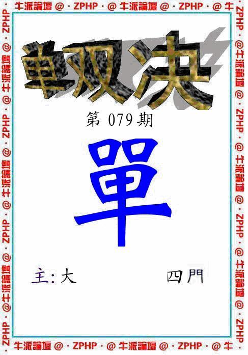 079期牛派系列2(黑白)