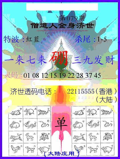 079期牛派金身济世(黑白)