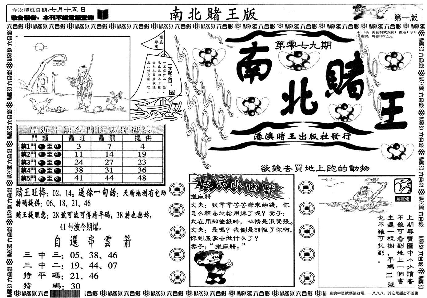 079期南北赌王A(黑白)