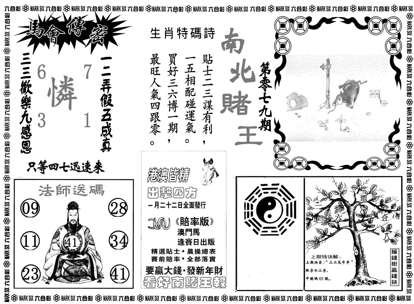 079期南北赌王B(黑白)