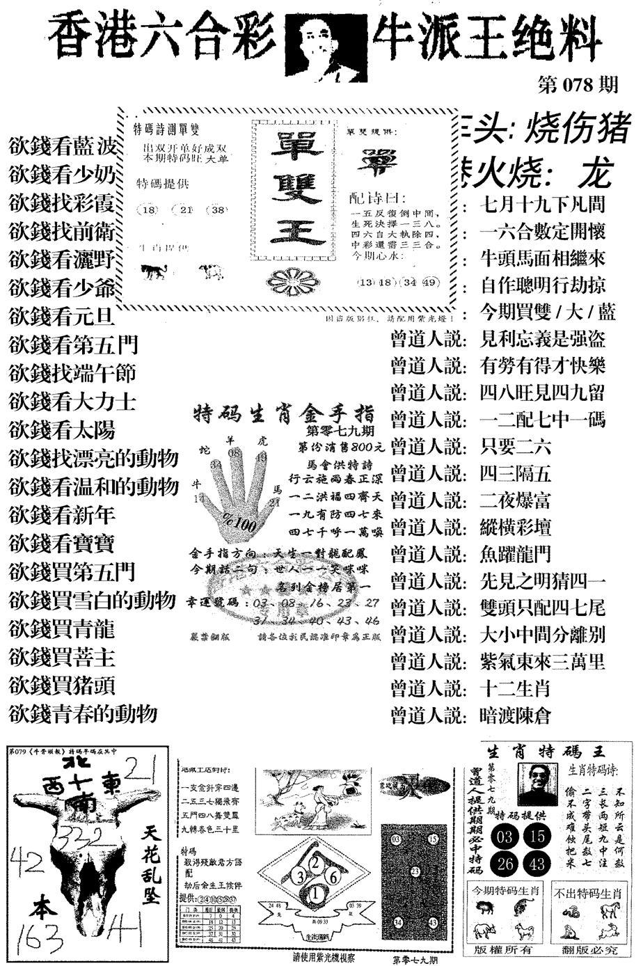 079期香港牛派王绝料(黑白)