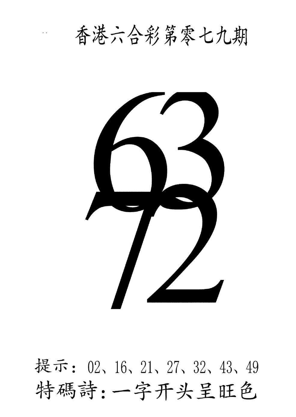 079期澳门三合王B(黑白)