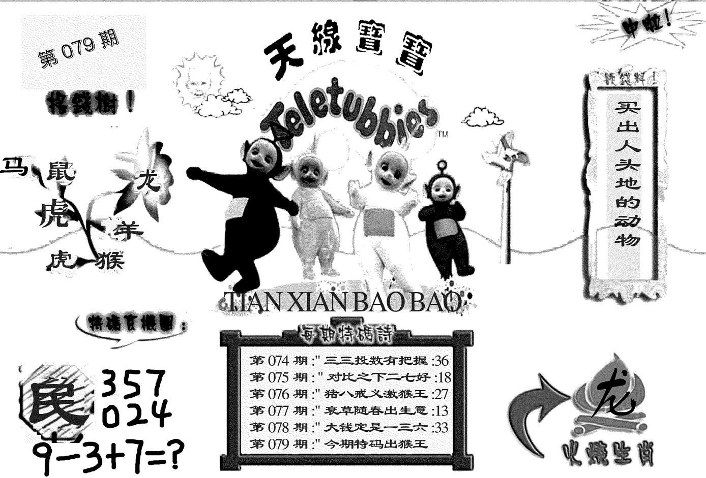 079期天线宝宝(黑白)(黑白)