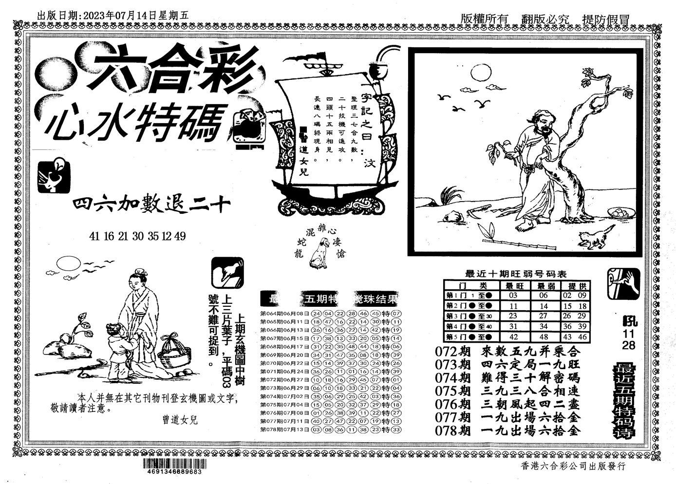 079期新特码心水(黑白)
