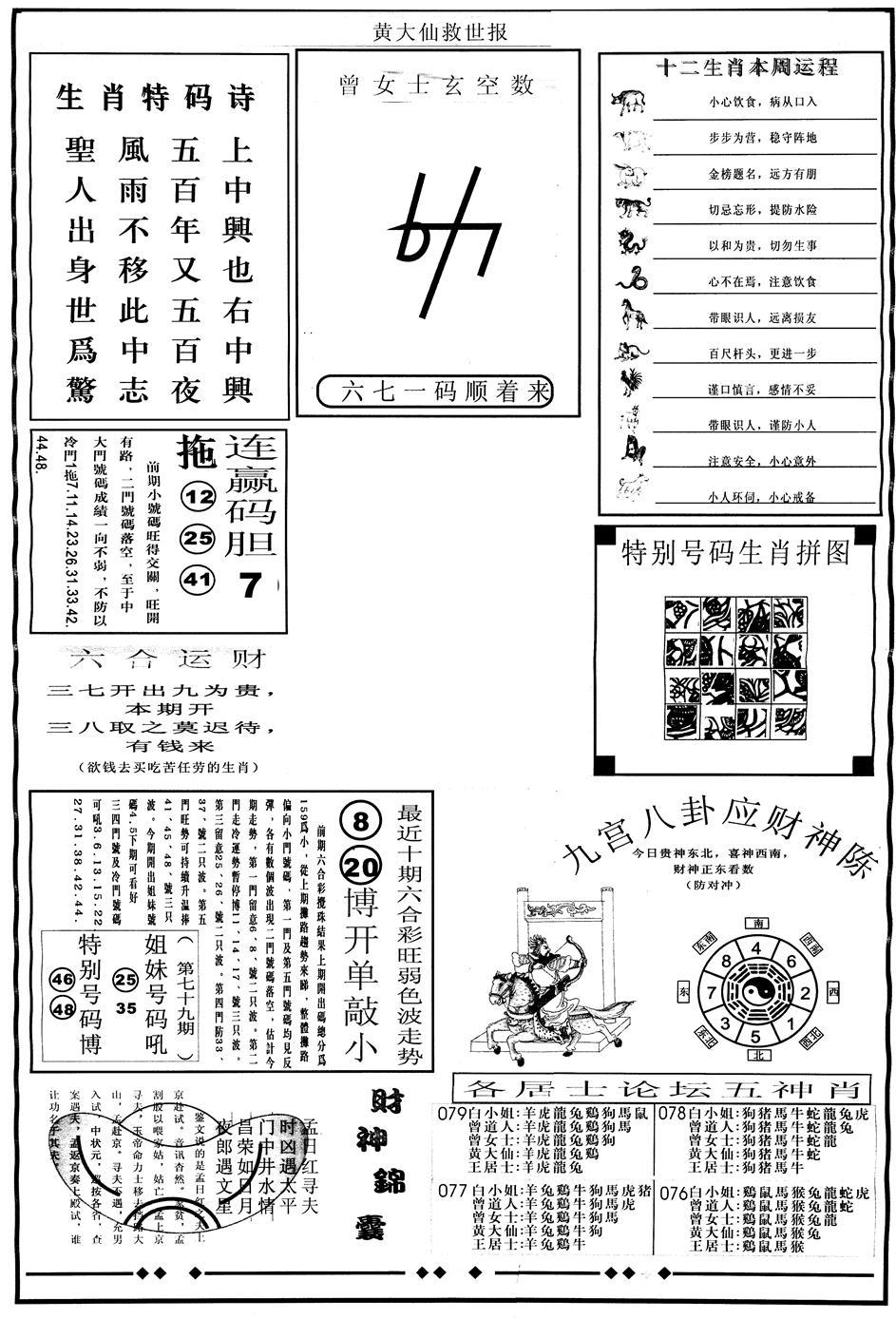 079期另版大救世B(黑白)