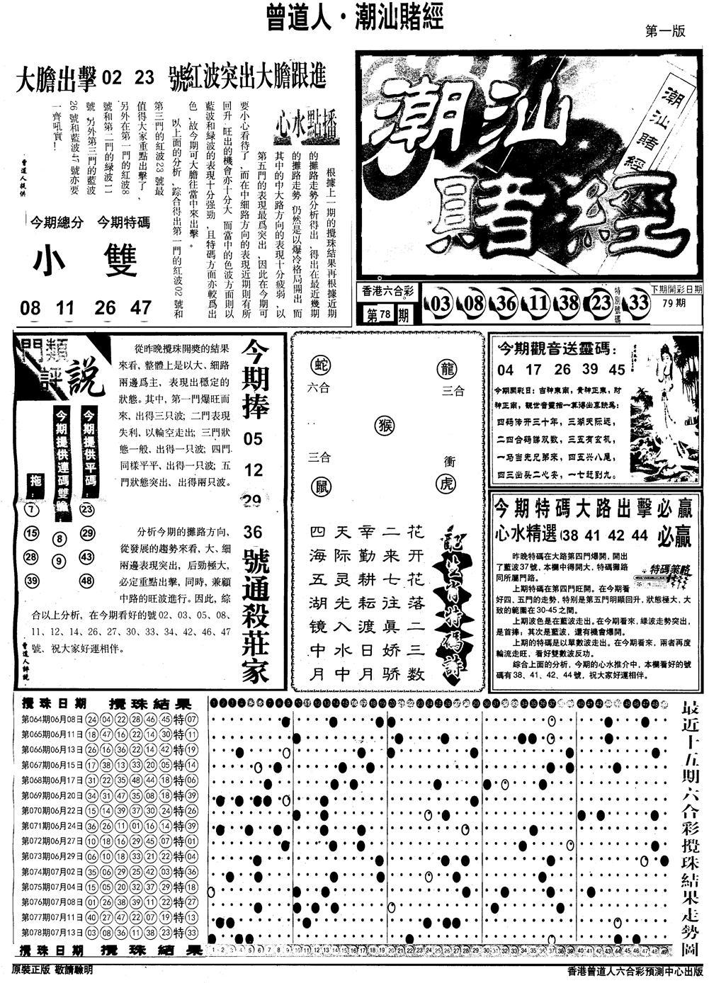 079期另版潮汕赌经A(黑白)