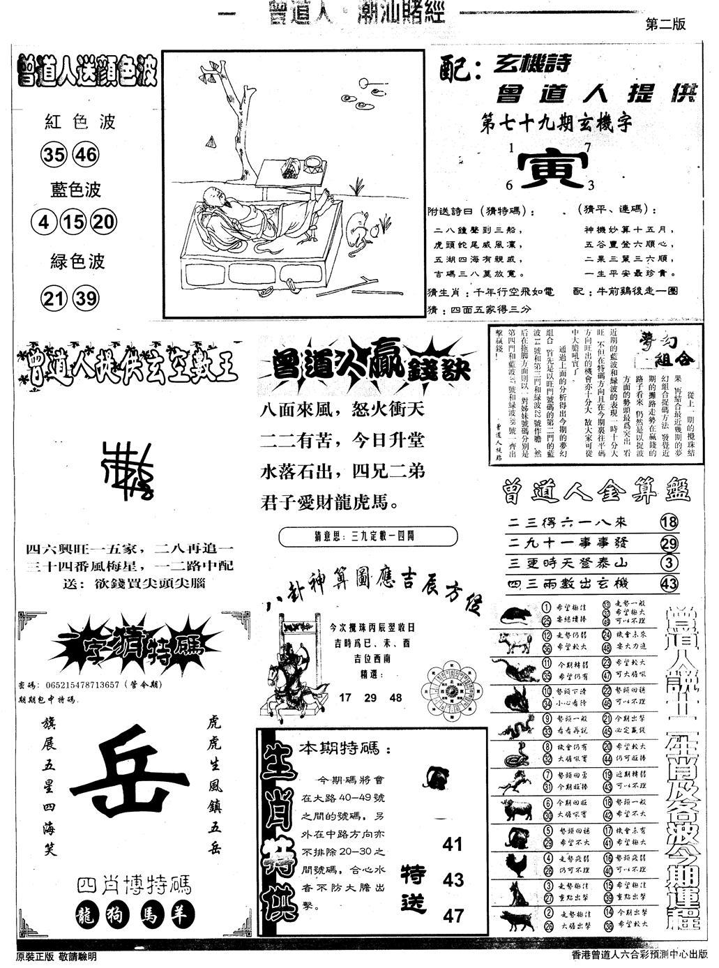 079期另版潮汕赌经B(黑白)