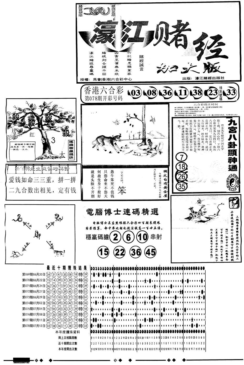 079期另版大濠江A(黑白)