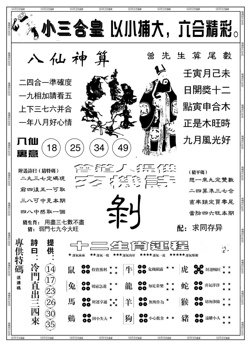 079期另版小三合皇B(黑白)