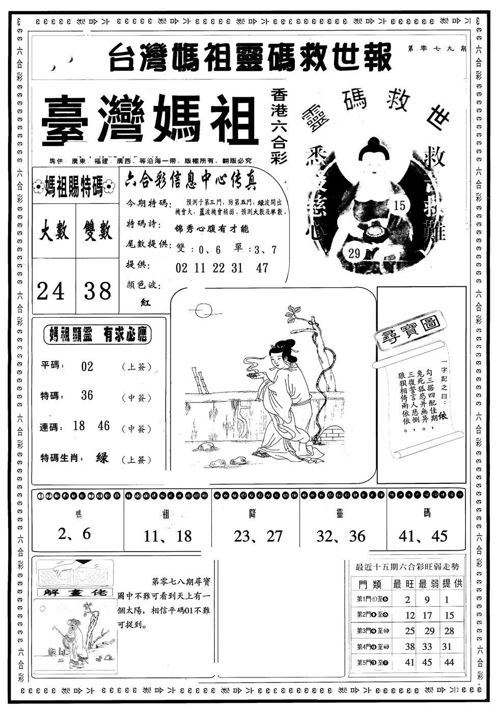 079期另版台湾妈祖A(黑白)