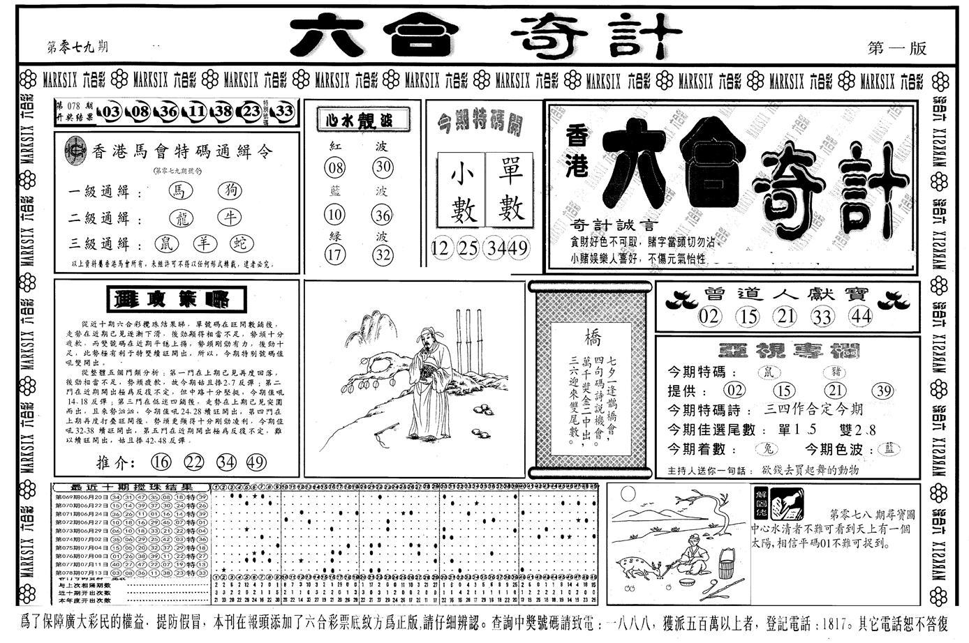 079期另版六合奇计A(黑白)
