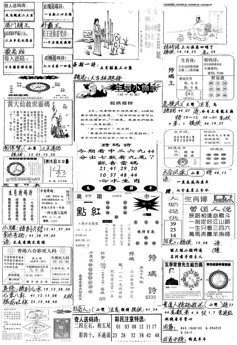 079期另版手写综合资料A(黑白)