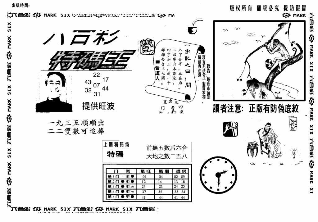 079期另版特码王(早图)(黑白)