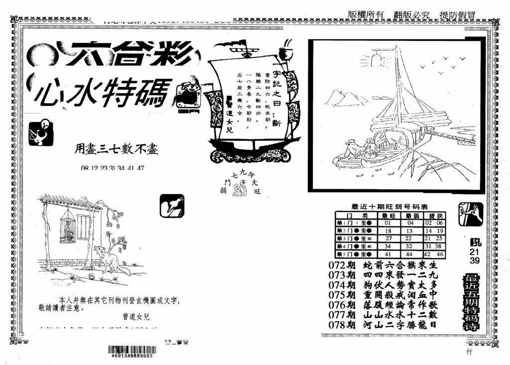 079期另版心水特码(早图)(黑白)