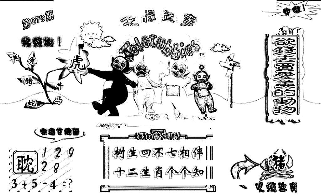 079期天线宝宝(早图)(黑白)