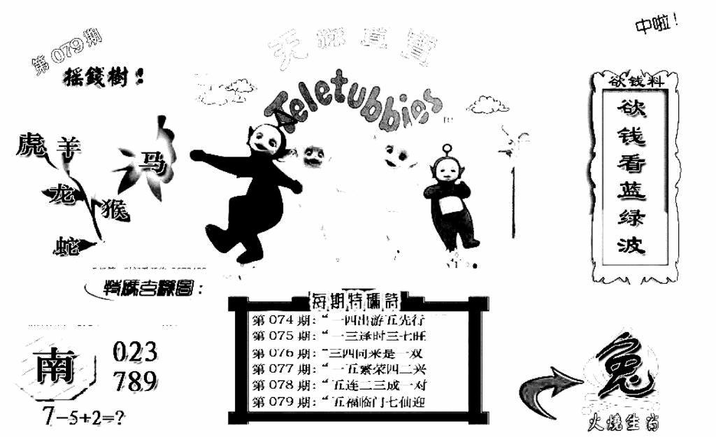 079期天线宝宝C(早图)(黑白)