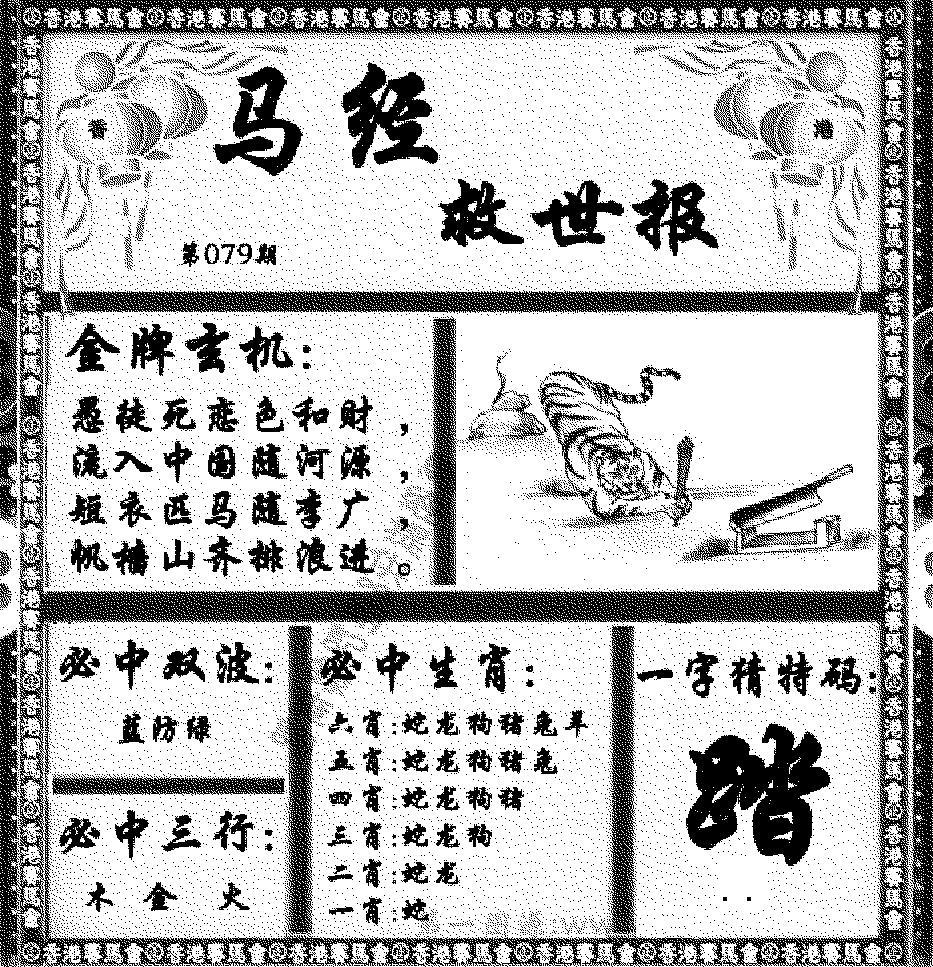 079期马经救世报(黑白)