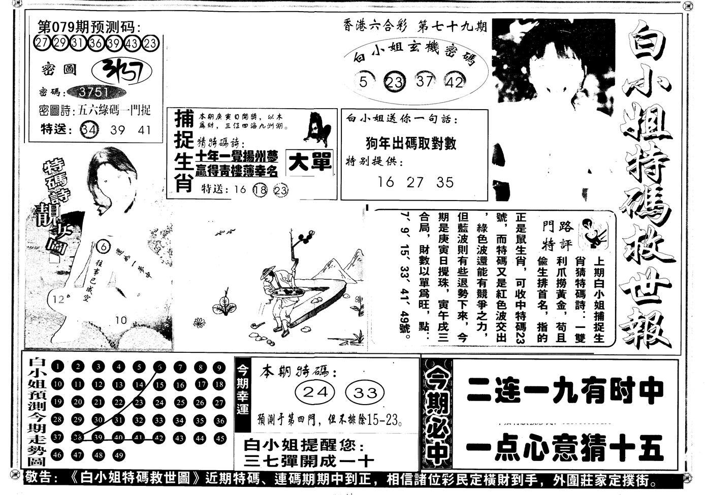 079期另版白姐特救世A(黑白)
